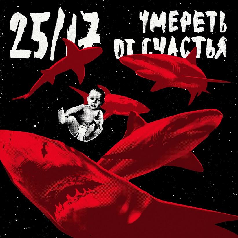 «Умереть от счастья» - новый альбом от группы 25/17
