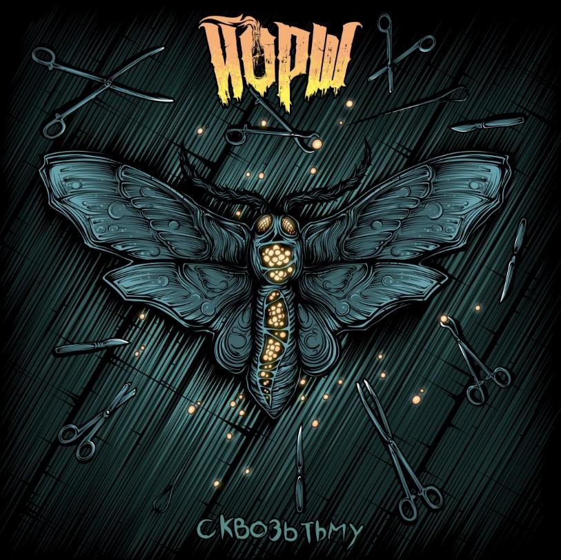 Йорш - новый альбом «Сквозь тьму»