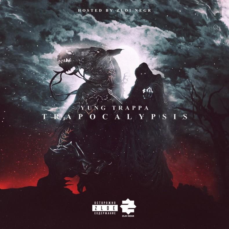 Yung Trappa представил новый релиз «Trapocalypsis»
