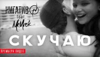Скучаю ft. McMask - клип группы Нигатив