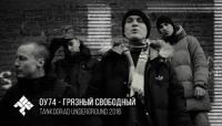 Грязный свободный - клип группы ОУ74