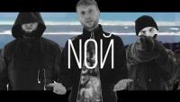 Ной - клип группы 465|Пика