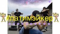Патимэйкер - клип группы 465|Пика