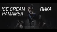 Рамамба (Видеоприглашение ice Cream) - клип группы Пика