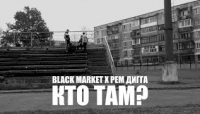 Кто Там? (feat. Black Market) - клип группы Рем Дигга