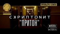 Притон - клип группы 75|Скриптонит