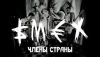 Члены страны - клип группы Смех
