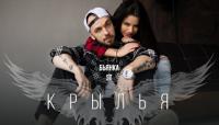 Крылья & Бьянка - клип группы ST