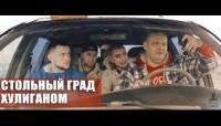 Хулиганом - клип группы Стольный град