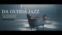 Элвис - клип группы Da Gudda Jazz