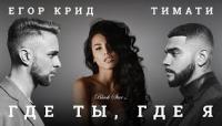 Где ты, где я (feat. Егор Крид) - клип группы 242|Тимати
