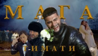 Мага - клип группы 242|Тимати