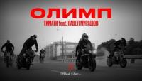 Олимп ft. Павел Мурашов - клип группы 242|Тимати