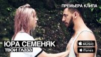 Твои глаза - клип группы Юра Семеняк