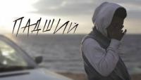 Падший - клип группы Жак-Энтони